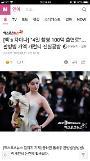 """.范冰冰""""天价片酬""""引韩国媒体关注 韩国网友的关注点是?."""