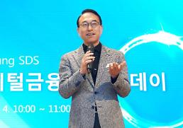 .Samsung SDS reveals blockchain-based financial service platform.