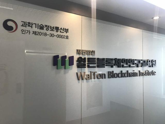 沃尔顿区块链研究教育院今日在首尔举行开院仪式