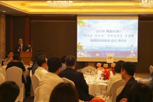 """""""2018拥抱海南""""——海南国际旅游岛首尔推介会在韩举行"""