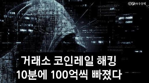 거래소 코인레일 해킹…10분에 100억씩 빠졌다