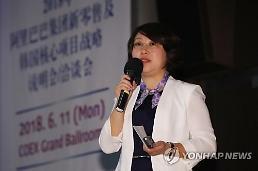 .阿里巴巴:愿帮助韩企开拓中国市场.