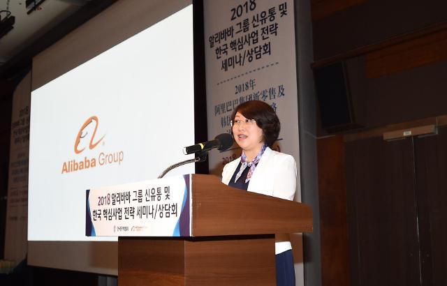 """알리바바, 20년 미래 청사진 공개 """"韓 기업과 손잡고 동남아 공략할것"""
