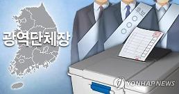 .韩国第七届地方选举投票正式启动.