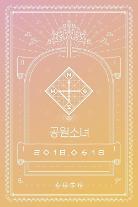 7人組ガールズグループ「公園少女」、9月デビュー決定・・・今月18日ティーザー映像公開
