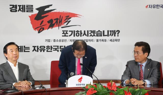 洪准杓辞去自由韩国党代表一职
