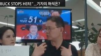 [영상/6.13지방선거] 홍준표 THE BUCK STOPS HERE...기자의 해석은?