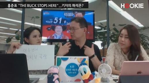 """[영상/6.13지방선거] 홍준표 """"THE BUCK STOPS HERE""""...기자의 해석은?"""