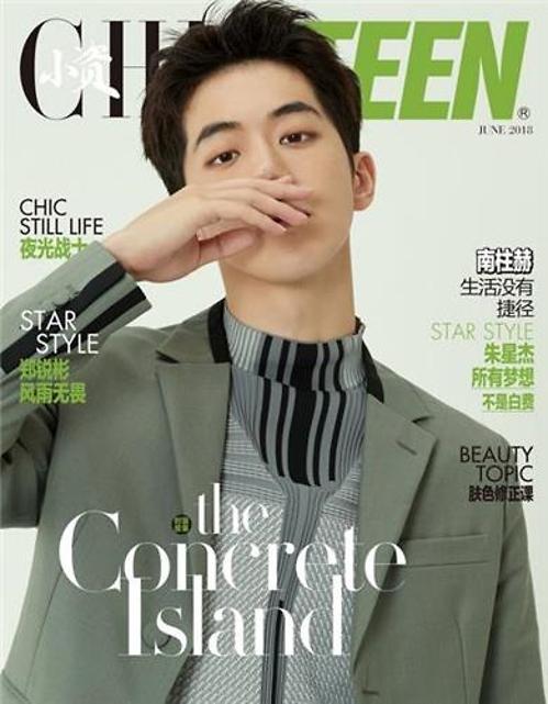 南柱赫登中国时尚杂志封面