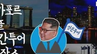 [영상] '김정은 싱가포르 야간투어' 핫 플레이스 방문기
