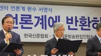 [포토] 프레스센터 언론계 환수 서명식
