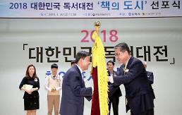 [김해시]대한민국 독서대전 성공 개최...마스터플랜 구상 박차