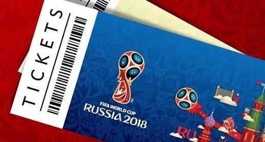 내 월드컵 티켓이 가짜라니?!