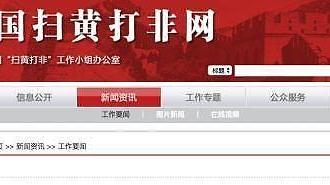 """중국 온라인 검열 콘텐츠에 'ASMR' 포함… """"비과학적이고 외설적"""""""