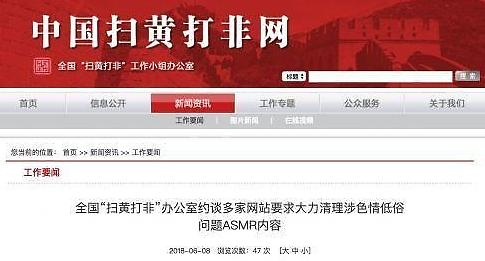 "'ASMR'도 中 온라인 검열 리스트에...""외설적이다"""