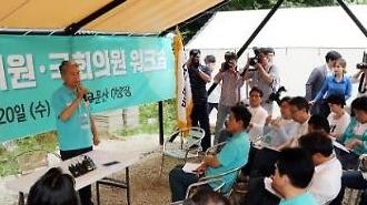 김동철 개혁 보수·합리 진보 한 쪽만 강조할 것 아냐