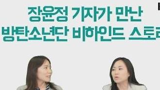 [영상] 평론가들이 말하는 방탄소년단의 인기 비결은?