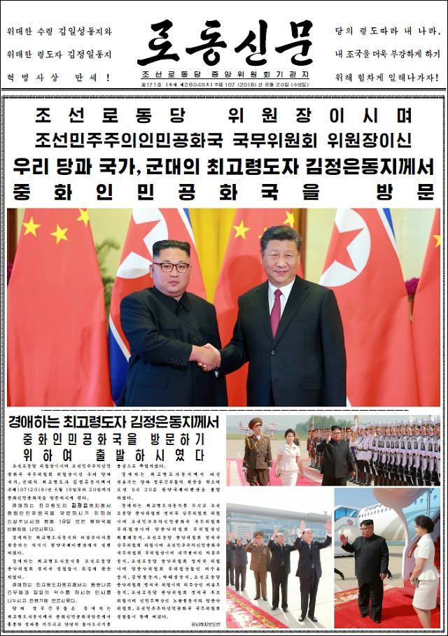 韩政府评价朝媒及时报道金正恩访华史无前例
