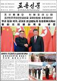 .韩政府评价朝媒及时报道金正恩访华史无前例.