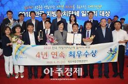 [수원시] 전국지방자치단체 일자리 대상 4년 연속 최우수상 쾌거