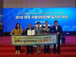 [김해시]지방자치단체 일자리대상 2년 연속 수상