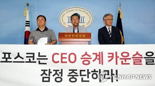 """[포스코 회장 선임 의혹①] 민주 """"투명하게 뽑아라""""…'여권 개입설'은 강력 부인"""