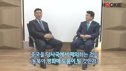 """[인문자의 공지마지⑫] """"'차이나패싱'이 한반도 평화에 도움이 되는가?""""<김진호 교수 편>"""