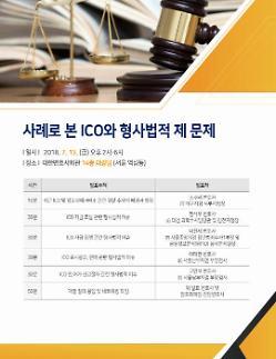 법무법인 동인, ICO 형사법 세미나 개최