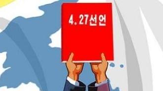 [포토] 달라진 북한 선전물
