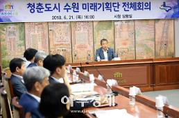 수원 미래기획단, 청춘도시 수원 2045 기본계획 수립 연구 점검
