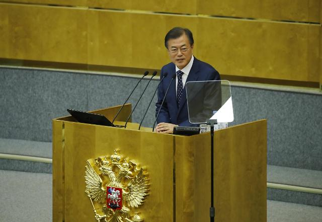 文在寅杜马演讲指明韩朝俄合作愿景