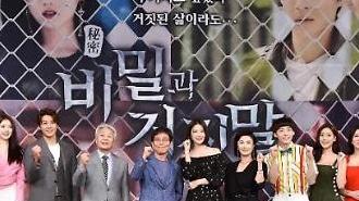 [AJU★종합] MBC 새 일일드라마 '비밀과 거짓말'···막장요소 이겨내고 명품드라마 될까?