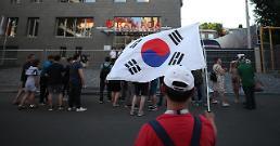 .韩国代表队入驻罗斯托夫 即将迎战墨西哥队.