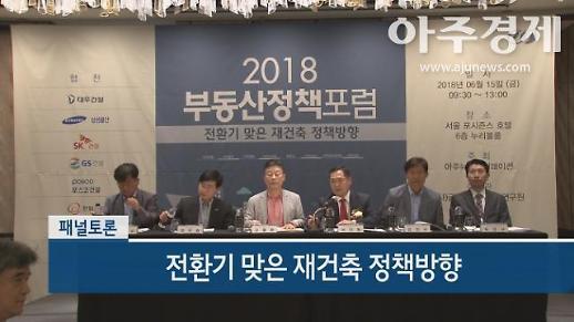 [영상] 2018부동산정책포럼···'전환기 맞은 재건축 정책 방향' 논의
