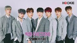 """[영상] 빅톤(VICTON), '오월애(俉月哀)'로 이룬 """"차트인+엠카3위"""""""