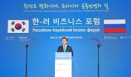 .文在寅出席韩俄商务论坛发表演讲.