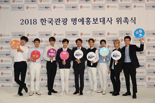 人气男团EXO将拍摄韩国旅游宣传片