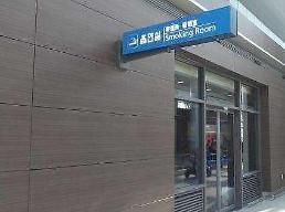 """.韩国机场室内吸烟室明年或将全部""""消失""""."""
