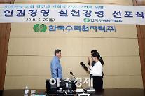 韓国水力原子力、人権尊重先導企業跳躍「人権週間」施行