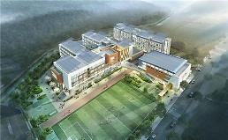 .韩首所中国主题教育国际高中开建 2020年有望开门招生.