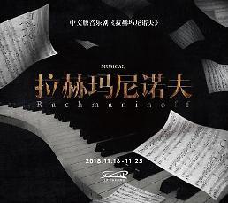.韩国原创音乐剧《拉赫玛尼诺夫》11月登陆上海.