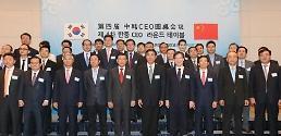 .第6届韩中CEO圆桌会议昨天在济州举行.