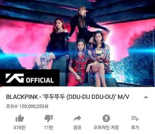 BLACKPINK新辑主打歌MV播放量破亿
