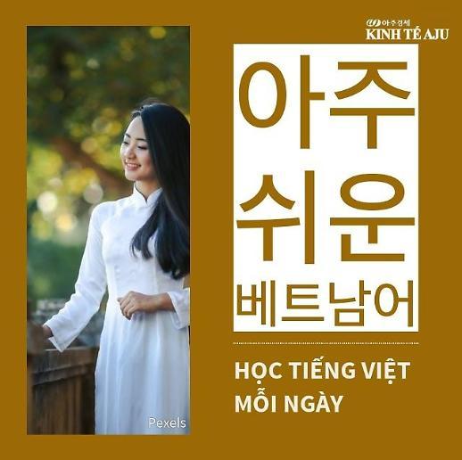 Tiếng Việt cho người Hàn (Phần 2)