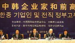.首轮韩中企业家和前高官对话在京举行.