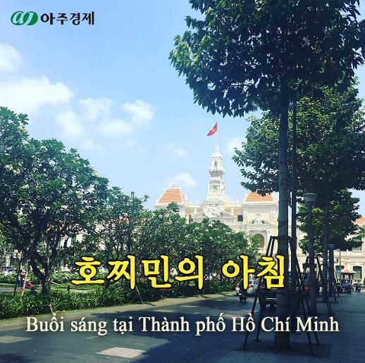 Thành phố Hồ Chí Minh buổi sớm