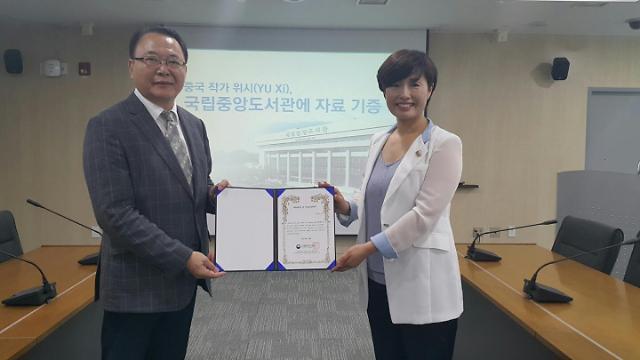 中国作家余熙向韩国中央图书馆赠书