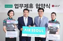 エアソウル、LGユープラスと連携…海外ローミング顧客に付加サービスの無料支援