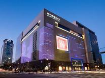 現代デパート貿易センター店、3日にリニューアルオープン・・・年末には免税店も新たに運営
