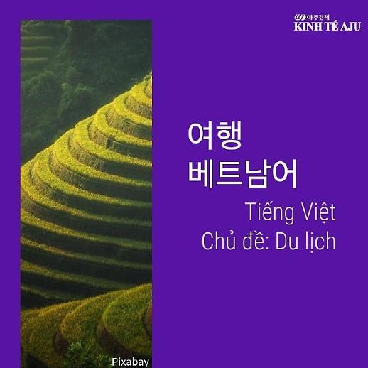 Tiếng Việt cho người Hàn Quốc: chủ đề Du lịch